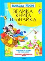 Носов Микола Велика книга Незнайка 978-617-526-394-5