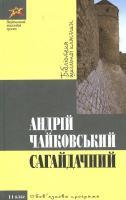 Чайковський Андрій Сагайдачний 978-617-592-267-5