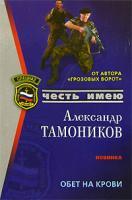 Александр Тамоников Обет на крови 5-699-18632-7