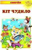 Йогансен Майк, Микола Трублаїні Кіт Чудило. Оповідання 978-966-2136-43-2