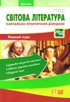 Корсунова І., Бойко Л. Світова література. Навчально-практичний довідник 978-617-030-472-8