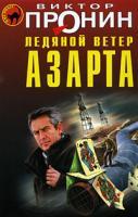 Виктор Пронин Ледяной ветер азарта 978-5-699-32548-1