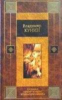 Владимир Кунин Хроника пикирующего бомбардировщика 5-17-017805-0, 5-9578-0057-0
