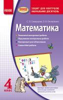 Скворцова С.О., Онопрієнко О.В. Математика  4 клас. Зошит для контролю навчальних досягнень.