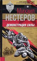 Михаил Нестеров Демонстрация силы 5-699-13750-5