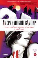 Снайдер Скотт Американский вампир. Книга 1 978-5-389-14002-8