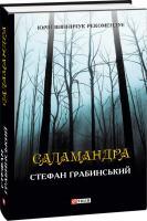 Грабинський Стефан Саламандра 978-966-03-7926-8