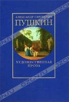 А. С. Пушкин А. С. Пушкин. Художественная проза 978-5-9697-0525-8