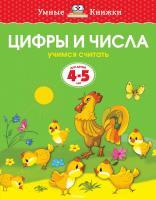 Земцова Ольга Цифры и числа (4-5 лет) 978-5-389-06274-0