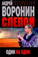 Андрей Воронин Слепой. Один на один 978-985-14-1484-6