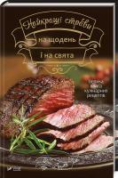 Тумко Ірина Найкращі страви на щодень і на свята 978-966-942-462-4