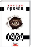 Орвелл Джордж 1984 966-2355-57-4