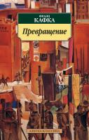 Кафка Франц Превращение 978-5-389-03092-3