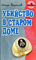 Воронов Игорь Убийство в старом доме: Роман, повесть, рассказы 978-985-17-0288-2