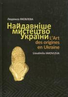 Яковлева Людмила Найдавніше мистецтво України 978-966-2608-08-3