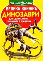 Зав'язкін Олег ВЕЛИКА КНИЖКА. ДИНОЗАВРИ 978-617-08-0413-6
