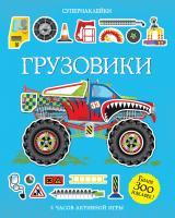 Тадхоуп Саймон Грузовики 978-5-389-07770-6