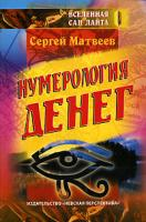 Сергей Матвеев Нумерология денег 5-87383-019-3