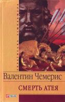 В. Чемерис. Смерть Атея. 966-03-4409-0