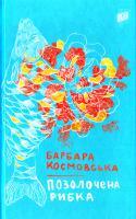 Космовська Барбара Позолочена рибка 978-966-2647-40-2