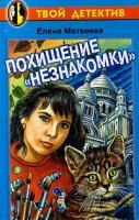 Елена Матвеева Похищение `Незнакомки` 5-17-000872-4