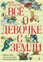 Булычёв Кир Всё о девочке с Земли 978-5-389-04709-9