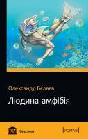 Олександр Бєляєв Людина-амфібія 978-966-948-353-9