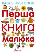 Гуменна Л. М. укладач Перша книга малюка/Baby's first book 978-966-935-310-8