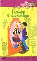 Ирина Молчанова Гламур в шоколаде 978-5-699-27562-5