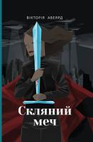 Авеярд Вікторія Багряна королева. Книга 2. Скляний меч 978-617-7513-95-6