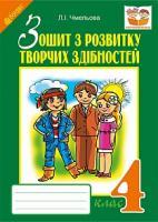 Чмельова Людмила Іванівна Зошит з розвитку творчих здібностей : 4 кл. 978-966-10-4024-2