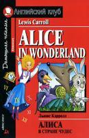 Льюис Кэрролл Alice in Wonderland / Алиса в Стране Чудес 978-5-8112-2569-9