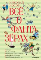 Носов Николай Всё о фантазёрах 978-5-389-06208-5