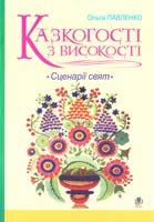 Павленко Ольга Казкогості з високості. Сценарії свят 978-966-10-0287-5