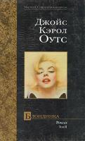 Джойс Кэрол Оутс Блондинка. Том II 5-17-006482-9, 5-17-008903-1