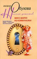 Оксана Обухова Мисс Марпл из коммуналки 978-5-9524-4486-7