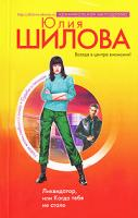 Юлия Шилова Ликвидатор, или Когда тебя не стало 978-5-699-21936-0
