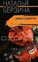 Наталья Берзина Лики смерти 978-5-9524-3857-6