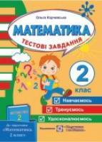 Корчевська О. Тестові завдання з математики для поточного і підсумкового контролю. 2 клас (До підручника, зазначеного в анотації) 978-966-07-2268-2