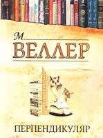 Веллер Михаил Перпендикуляр 978-5-271-41077-2