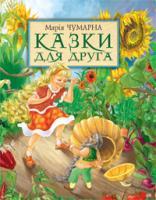 Чумарна Марія Іванівна Казки для друга 978-966-10-0444-2