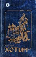Сорока Юрій Хотин. Історичний роман. Книга друга 978-966-634-310-2