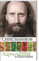 Синельников Валерій Харчування в благодаті 978-966-2263-35-0
