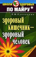 В. М. Куковякин Здоровый кишечник - здоровый человек 978-5-7905-5081-2