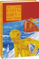 Сєнцов Олег Купіть книгу — вона смішна. Ненауково-популярний роман 978-966-03-7601-4