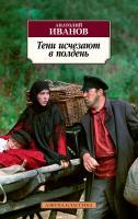 Иванов Анатолий Тени исчезают в полдень 978-5-389-14246-6