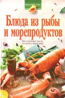 Левченко Е.Н. Блюда из рыбы и морепродуктов 966-03-0381-5