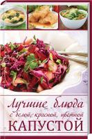 Романова М. Лучшие блюда с белой, красной, цветной капустой 978-617-690-106-8
