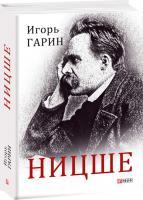 Гарин Игорь Ницше 978-966-03-8904-5
