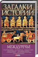 Домановский Андрей Загадки истории. Междуречье 978-966-03-8151-3